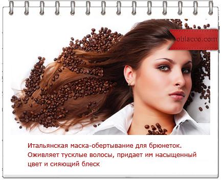 Итальянская кофейная маска-обертывание для волос