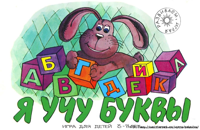 87445823_large_.a_uchu_bukvy-1(2) (700x454, 268Kb)
