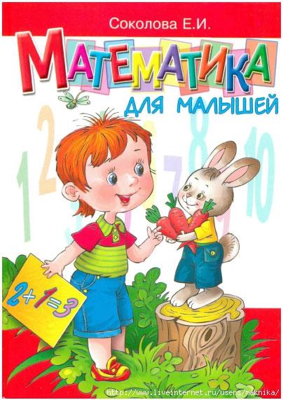 4663906_Matematika_dlya_malishei1 (404x571, 195Kb)