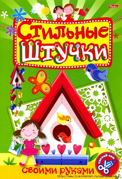 4663906_Stilnieshtychki21 (476x700, 359Kb)