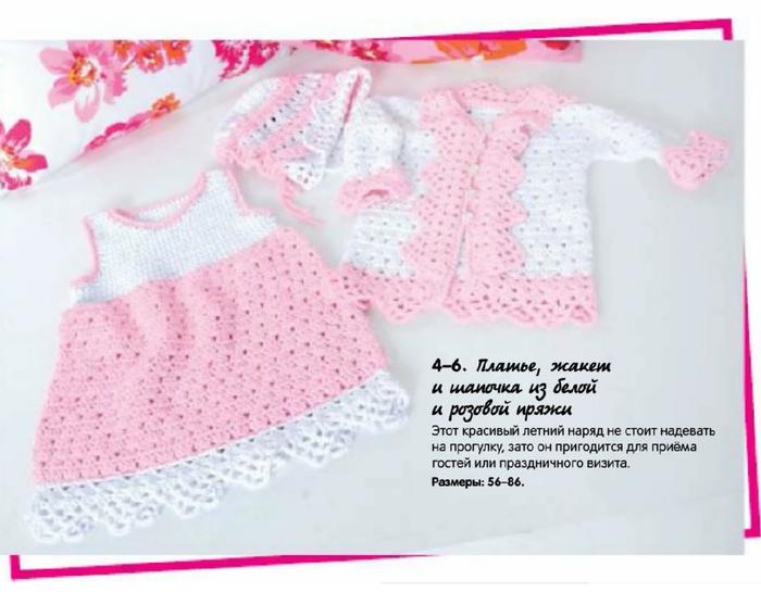 Вязание для новорожденных платьев спицами 257