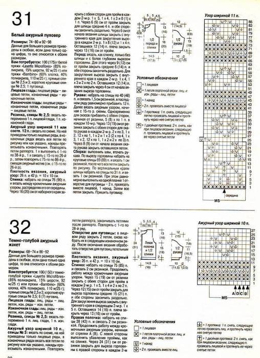белый ажурн полувер детск (508x700, 372Kb)