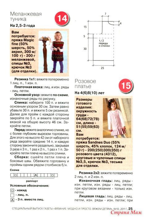 детск платье мелланж (466x700, 107Kb)