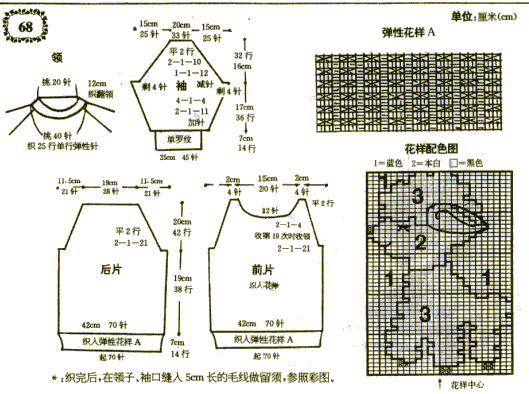 детск свитер с собачкой. схема (529x394, 49Kb)
