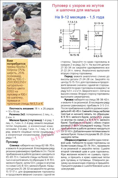 детский свитерА (466x700, 251Kb)