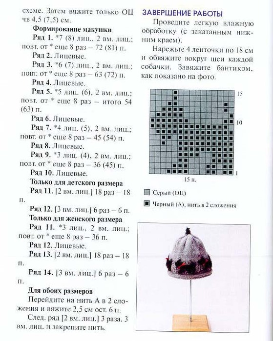 шапочка 2 (559x699, 132Kb)