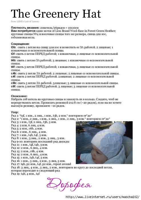 шапочка для малыша (494x699, 198Kb)