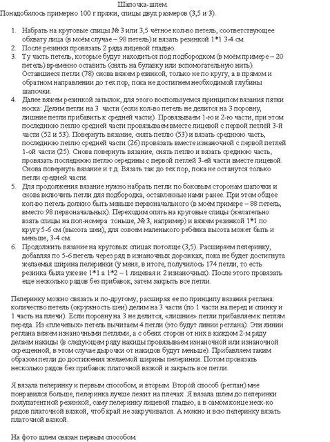 шапочка-шлем (478x640, 109Kb)