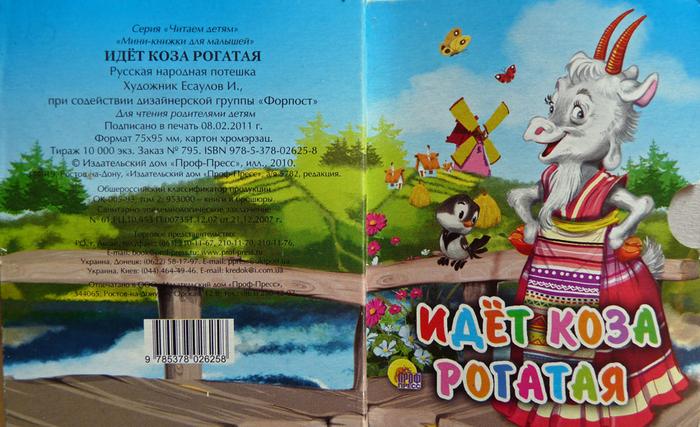 Книжки малышки Идет коза рогатая/1337744537_idet_koza_rogataya_1 (700x427, 427Kb)