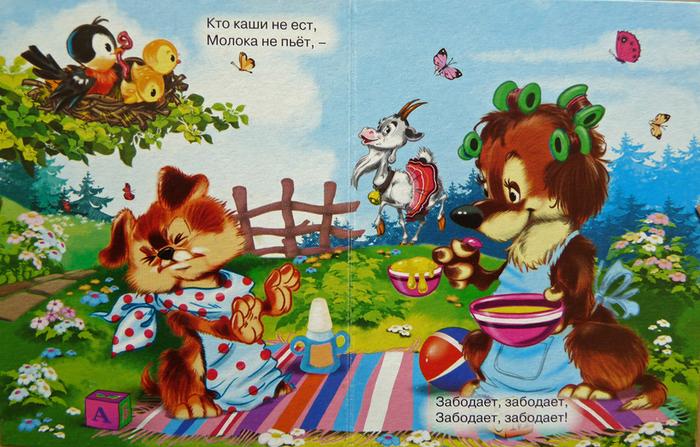 Книжки малышки Идет коза рогатая/1337744753_idet_koza_rogataya_5 (700x447, 361Kb)