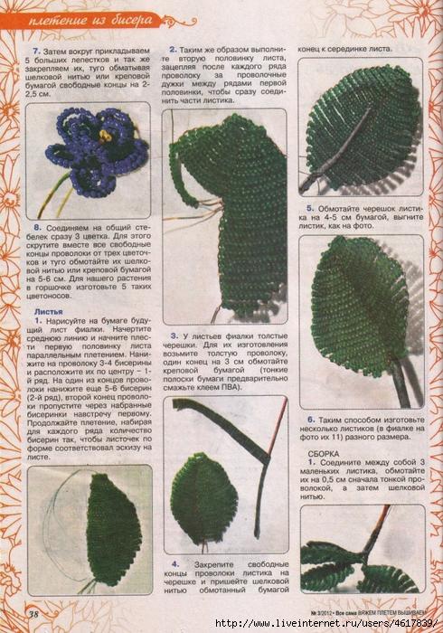 Листья для фиалки из бисера мастер класс с пошаговым фото