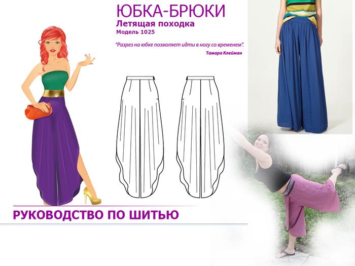 выкройка юбка турецкая:
