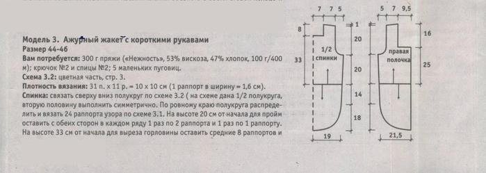 ПАВЛ 2 (700x249, 117Kb)