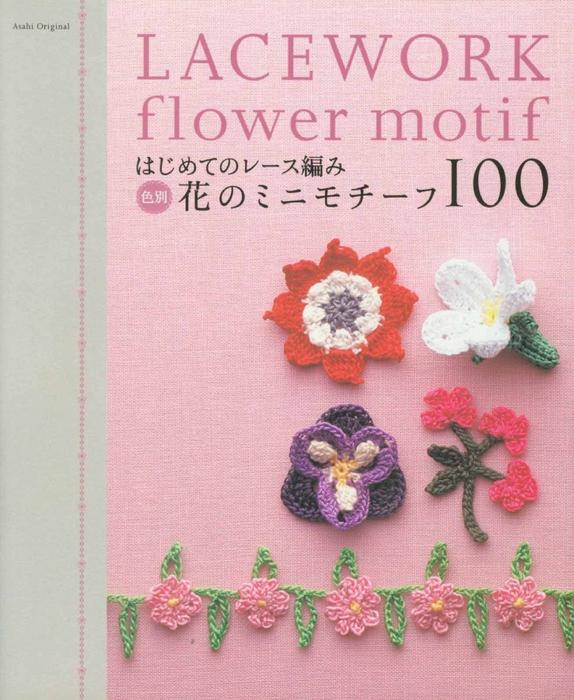 image hostВязаные цветы,кайма,тесьма,книга-сборник со схемами,Япония/4683827_asahi_original_lacework_flower_motif_1000 (574x700, 306Kb)/4683827_asahi_original_lacework_flower_motif_1000 (574x700, 306Kb)
