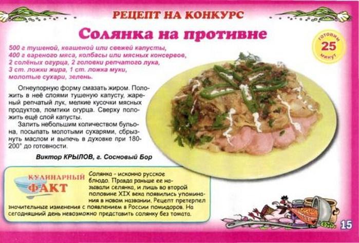 Povareshka №3-2012_15 (700x473, 96Kb)