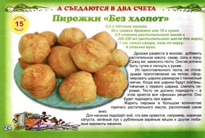 Povareshka №3-2012_24 (700x473, 94Kb)