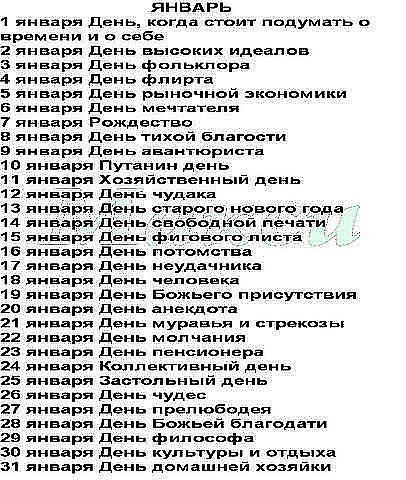 1337850387_yanvar_ (406x480, 74Kb)