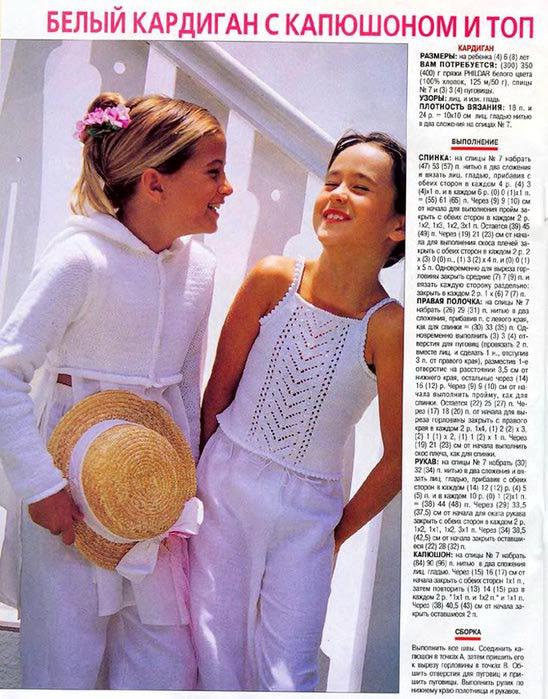 Золушка вяжет 115-2003-09 Спец выпуск Модели Франции Для детей_2 (548x700, 88Kb)
