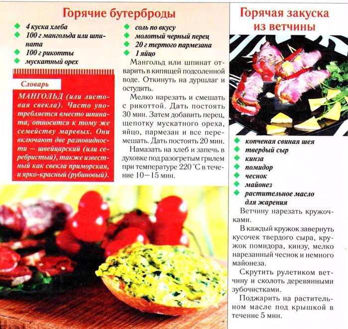 КулинариЯ. КоллекциЯ 2011'01_21 (700x661, 116Kb)