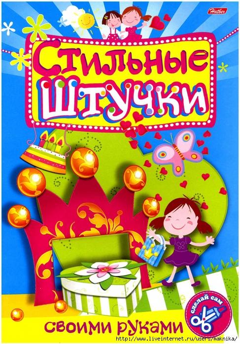 4663906_Stilnieshtychki11 (487x700, 380Kb)