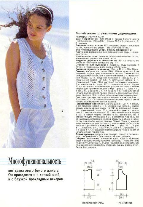 DIANA Маленькая 1995-18 Рукоделие_15 (482x700, 68Kb)
