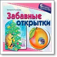 Забавные открытки.  68. Весёлое творчество.