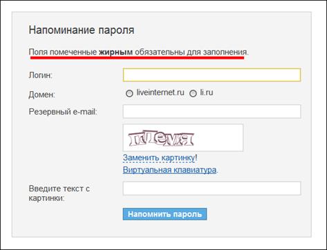 Почта li.ru и жирные поля. Вход в почту, восстановление пароля, основная ошибка