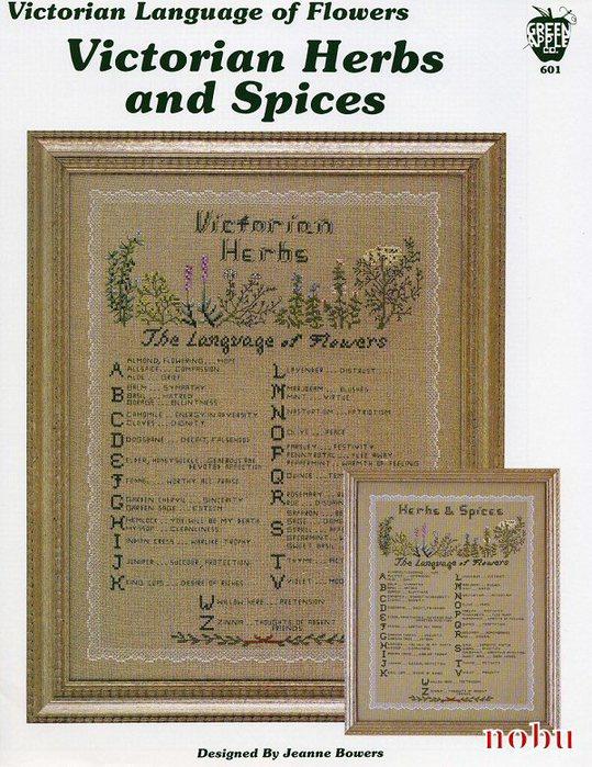 4267534_Victorian_herbs_1_ (539x700, 115Kb)