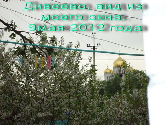 вид из окна 9 мая 12г (540x405, 111Kb)