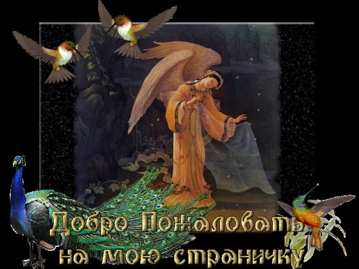 эпиграф к ангелу (700x525, 554Kb)