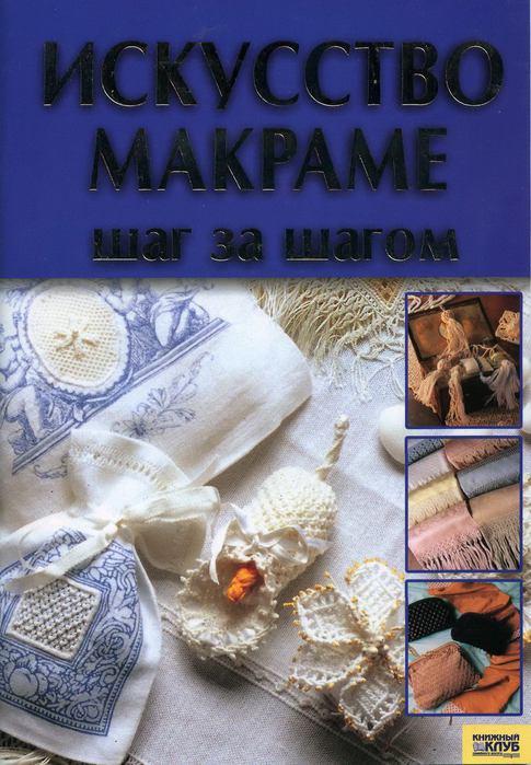 makrame-01 (485x700, 68Kb)