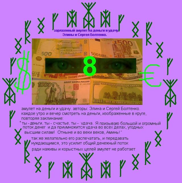 Амулеты на привлечение удачи и денег своими руками