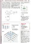 Превью Вязание для вас №6 2012_12 (486x700, 114Kb)