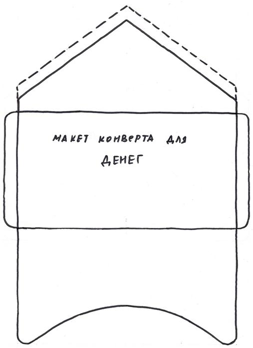Шаблон конверт для денег своими руками
