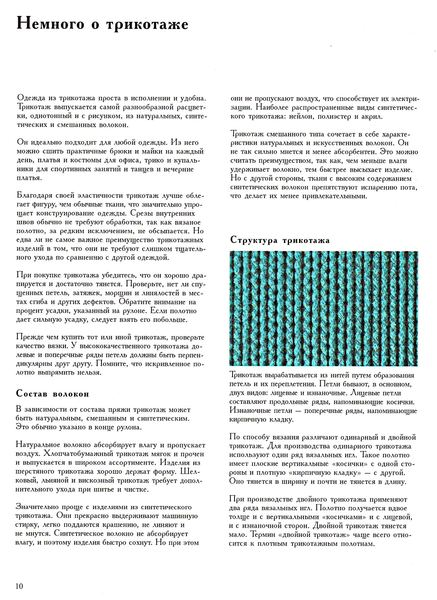 Шьем вяжем комбинируем (437x600, 67Kb)