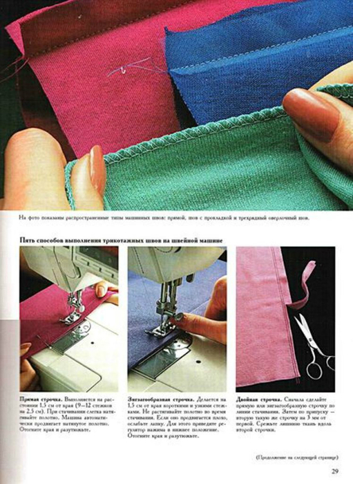 Как сшить трикотажное изделие руками