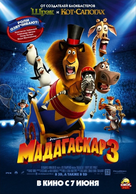 Madagascar-3_3A-Europe_27s-Most-Wanted-1888210 (479x681, 176Kb)