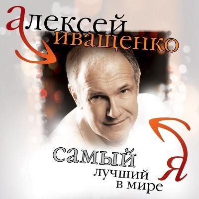 683232_samiy_luchshiy_v_mire_ya (400x400, 42Kb)