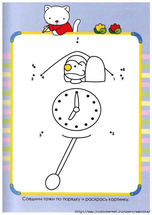 Нарисовать часы по точкам