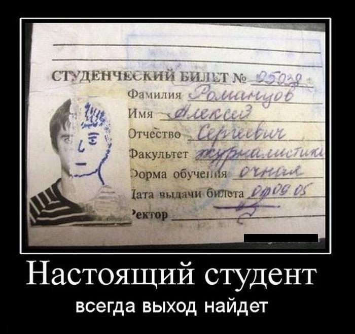 1338126096_sessiyakartinkistudentuy4611 (700x658, 70Kb)