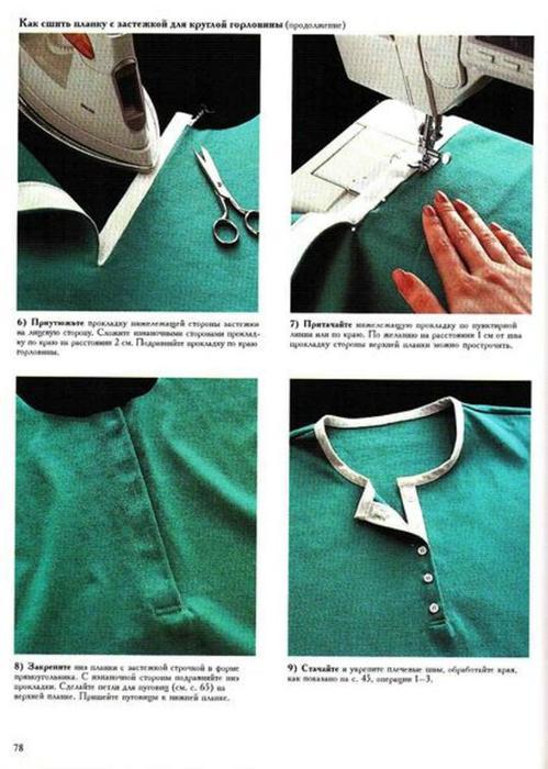 Как шить трикотаж на обычной швейной машине: все о трикотажном шве 40