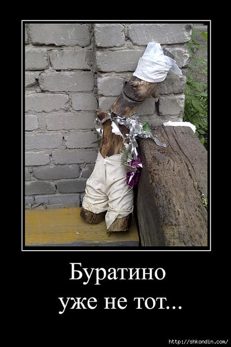 Буратино уже не тот/1336773800_Buratino_uzhe_ne_tot (466x700, 168Kb)