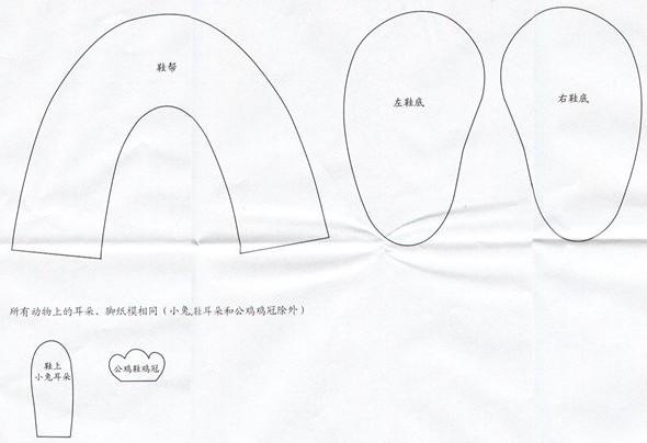 Как сшить пинетки-ботиночки 3