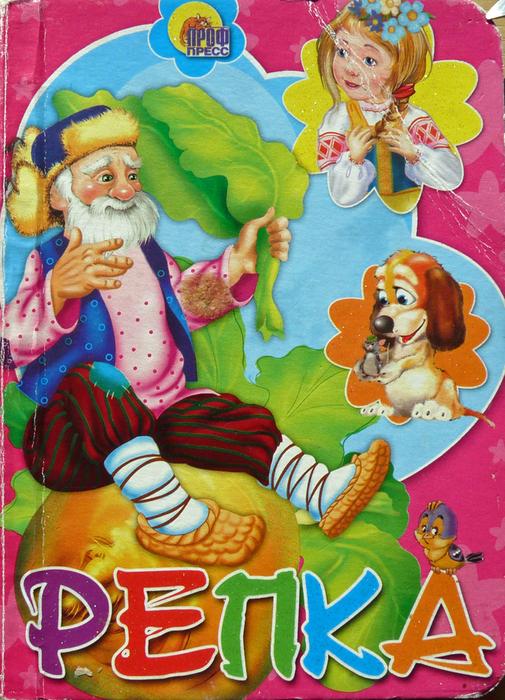 Книги для детей. Репка/1336790322_repka_1 (505x700, 500Kb)