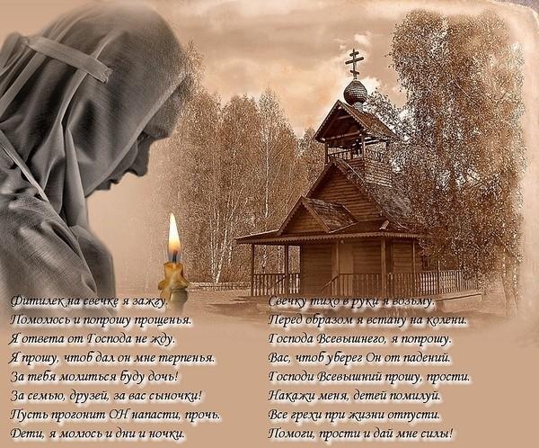 Молитва матери в картинке (600x498, 129Kb)