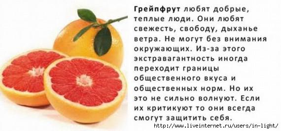 грейпфрут (570x267, 94Kb)