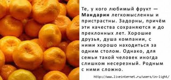 мандарин (570x267, 98Kb)