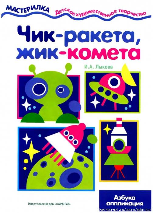4663906_chik_raketa_jik_kometa_1 (503x700, 270Kb)