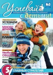 magazine3-e1327942784999 (172x246, 23Kb)