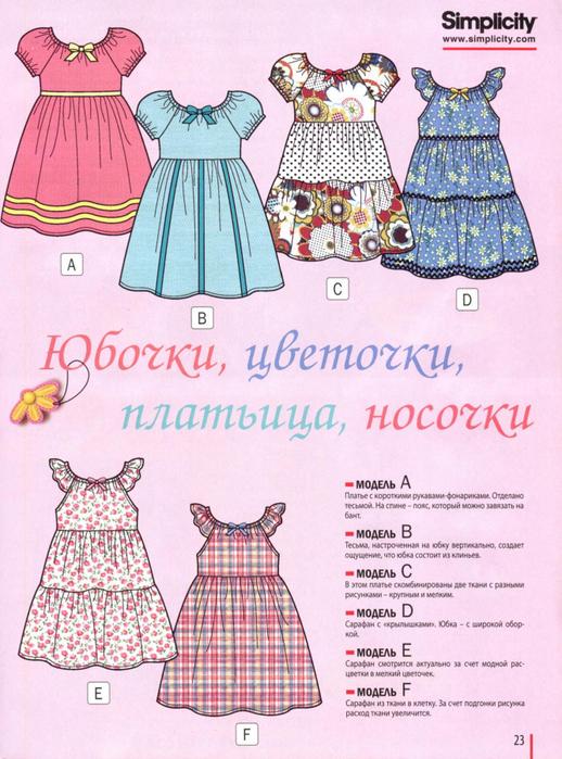 Шьём платье для девочки 2 года
